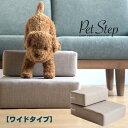 「ペットステップ【ワイドタイプ】」 洗える カバーリング ドッグステップ 階段 踏み台 犬 猫 石崎家具