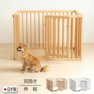 「【両開扉・伸縮】木製ペットサークル」  大型犬 中型犬 小型犬 サークル ペットケージ ペットゲージ 日本製 石崎家具