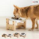ペット用フードボウルスタンド「わんわんテーブル」 ボウルつき 食器台 食器スタンド 犬用 猫用 食事台 ご飯台 エサ…