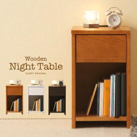 「木製ナイトテーブル(引出し付)」 組立不要 完成品 サイドテーブル コンセント付 石崎家具