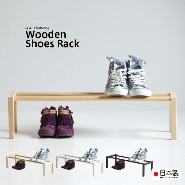 「木製シューズラック(1段)」 日本製 シューズボックス 下駄箱 玄関収納 石崎家具