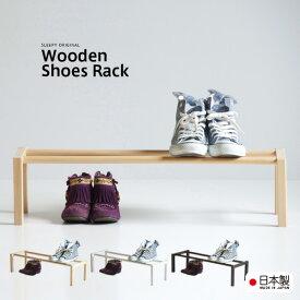 「木製シューズラック(1段)」 日本製 シューズボックス 下駄箱 玄関収納 スリッパラック 石崎家具