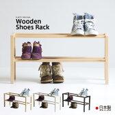 「木製シューズラック(2段)」石崎家具