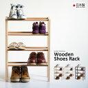 「木製シューズラック(4段)」 日本製 シューズボックス 下駄箱 玄関収納 石崎家具