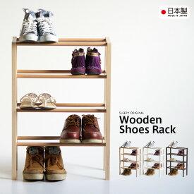「木製シューズラック(4段)」 日本製 シューズボックス 下駄箱 玄関収納 スリッパラック 石崎家具