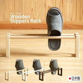 「木製スリッパラック(1段)」 日本製 石崎家具
