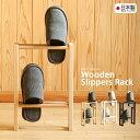 「木製スリッパラック(2段)※※※B品※※※」 石崎家具