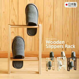 「木製スリッパラック(2段)」 日本製 石崎家具