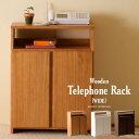 「木製テレフォンラック [ワイド]」 電話台 ファックス台 FAX台 石崎家具