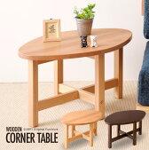 「木製コーナーテーブル」ナイトテーブルサイドテーブルミニテーブル石崎家具