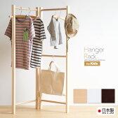 「【キッズ用】木製折りたたみハンガーラック」日本製石崎家具