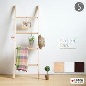 「木製折りたたみラダーラック【Sサイズ】」日本製石崎家具