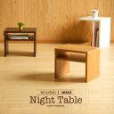 「木製【ミニ】ナイトテーブル」 サイドテーブル ミニテーブル 組立不要 完成品 石崎家具