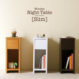 「木製ナイトテーブル(引出し付)【スリム】」 組立不要 完成品 サイドテーブル コンセント付 石崎家具