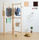 「【ペット用】木製折りたたみハンガーラック」犬猫ペットベッド石崎家具