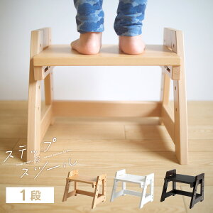 木製「ステップ&スツール【1段】」 踏み台 子供 トイレ ステップ台 おしゃれ 4段階高さ調節可能 石崎家具