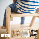 木製「ステップ&スツール【2段】」 踏み台 子供 トイレ 石崎家具