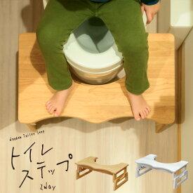 プラティカ 木製「トイレステップ」  踏み台 子供 トイレ ステップ台 おしゃれ 3段階高さ調節可能 石崎家具 シモオカ SHIMOOKA トイレトレーニング