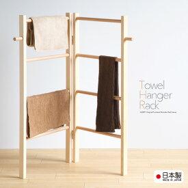 「木製 折りたたみ タオルハンガーラック」 タオル掛け ディスプレイラック 日本製 石崎家具
