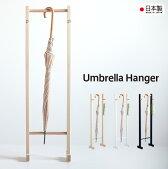 木製「アンブレラハンガー」傘立て傘掛け玄関収納石崎家具