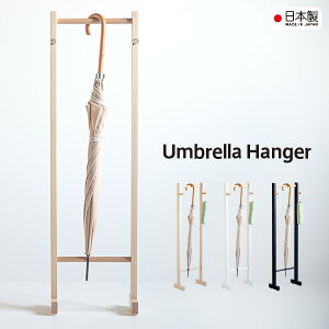 木製「アンブレラハンガー」 傘立て 傘掛け アンブレラスタンド スリム 玄関収納 石崎家具