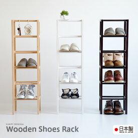 「木製シューズラック【スリム】6段」 日本製 シューズボックス 下駄箱 玄関収納 スリッパラック 石崎家具
