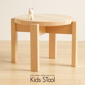 「木製 キッズスツール」 キッズチェア ベビーチェア ローチェア 子供いす 石崎家具