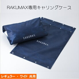 RAKUMAX専用キャリングケース スタンダード&ワイドタイプ共用 ラクマックス枕専用 【レターパックプラス対応】【ネコポス対応】