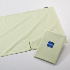 枕カバー RAKUMAX専用ピロケース【グリーン】【レターパックプラス対応】【ネコポス対応】