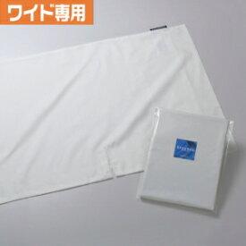 枕カバー RAKUMAX・ワイドタイプ専用ピロケース【ホワイト】【レターパックプラス対応】【ネコポス対応】