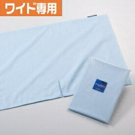 枕カバー RAKUMAX・ワイドタイプ専用ピロケース【ブルー】【レターパックプラス対応】【ネコポス対応】