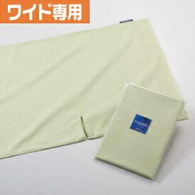 枕カバー RAKUMAX・ワイドタイプ専用ピロケース【グリーン】【レターパックプラス対応】【ネコポス対応】