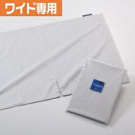 枕カバー RAKUMAX・ワイドタイプ専用ピロケース【グレー】【レターパックプラス対応】【ネコポス対応】