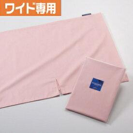 枕カバー RAKUMAX・ワイドタイプ専用ピロケース【ピンク】【レターパックプラス対応】【ネコポス対応】