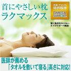 枕RAKUMAX(ラクマックス)頸椎保護枕