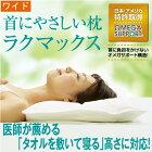 枕RAKUMAX(ラクマックス)ワイド頸椎保護枕