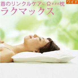 首のリンクルケア 美容枕にお薦め! 首のシワが気になるときに最適な高さ!ドーナツ型の低い枕「ラクマックス・ワイド」  首のしわ 枕 [超低め]【送料無料】