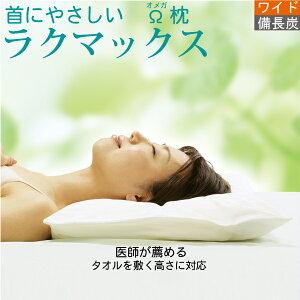中央が低い枕 首にやさしい枕 首に負担をかけないドーナツ型がお好みの方に「ラクマックス・ワイド備長炭」  最低5mmから高さ調整可 枕 肩こり ストレートネック 頚椎まくら 頚椎保護枕