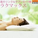 首のリンクルケア 美容枕にお薦め! 首のシワが気になるときに最適な高さ!ドーナツ型の低い枕「ラクマックス・ワイド…
