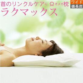 首のリンクルケア 美容枕にお薦め! 首のシワが気になるときに最適な高さ!ドーナツ型の低い枕「ラクマックス・ワイド備長炭」  首のしわ 枕 [超低め]【送料無料】
