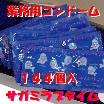 【業務用コンドーム144個入 サガミラブタイム】★送料無料★