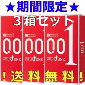 【数量限定】3箱(9個)セット★送料無料★【オカモト ゼロワン 001 001 コンドーム 3個入】 オカモトは国産にこだわっています! sagami original 0.01  P19Jul15