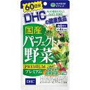 【DHC パーフェクト野菜:プレミアム】240粒 60日分★メール便送料無料★