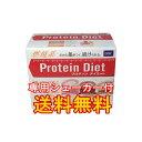 ■シェーカー付き【DHC プロティンダイエット 15袋入】美容や健康的にダイエットするためのプロテインです。コチラの…