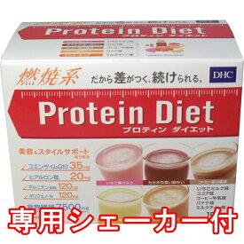 ■シェーカー付き【DHC プロティンダイエット 15袋入】美容や健康的にダイエットするためのプロテインです。コチラの商品は専用シェーカーセット品!