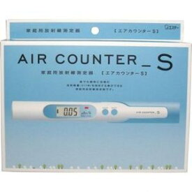 エステー【AIR COUNTER_S エアカウンターS】家庭用放射線測定器