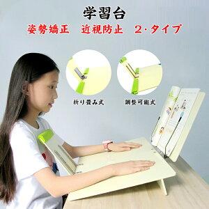 【最大2,000円OFFクーボン】学習台 ブックスタンド 子供用 学生用 卓上 折り畳み式 本立てブックスタンド付き 多機能 姿勢矯正板付き 近視防止 書見台 軽量 安定 角度調節可能 読書台 iPad 楽譜