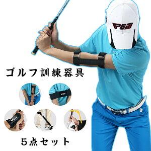 ゴルフ訓練器具 5点セット ゴルフトレーニング補助器具 スイングトレーニング用 初心者 子供練習 人気PGM ゴルフ矯正器具 ゴルフに必要な体幹を鍛える 肘 手首 腕 足 正しい筋肉記憶を身に
