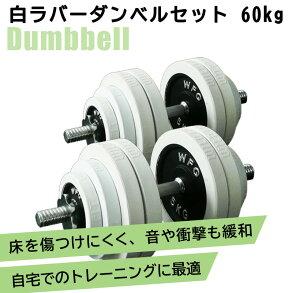 白ラバーダンベルセット 60kg(片手30kg×2組)[Slim Fit Gym スリムフィット] 送料無料 筋トレ ダンベル ウエイト トレーニング 鉄アレイ ラバータイプ ダンベルセット