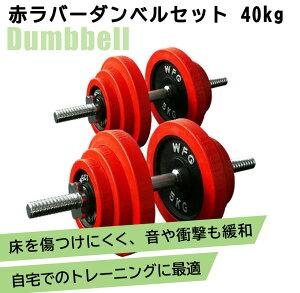 【送料無料】赤ラバーダンベルセット 40kg (片手20kg×2個セット)[Slim Fit Gym スリムフィット] 送料無料 筋トレ ダンベル ウエイト トレーニング ダンベルセット
